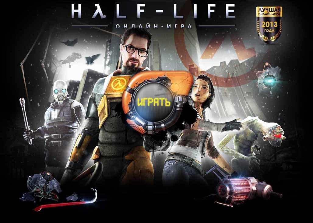 half life 2 игра: