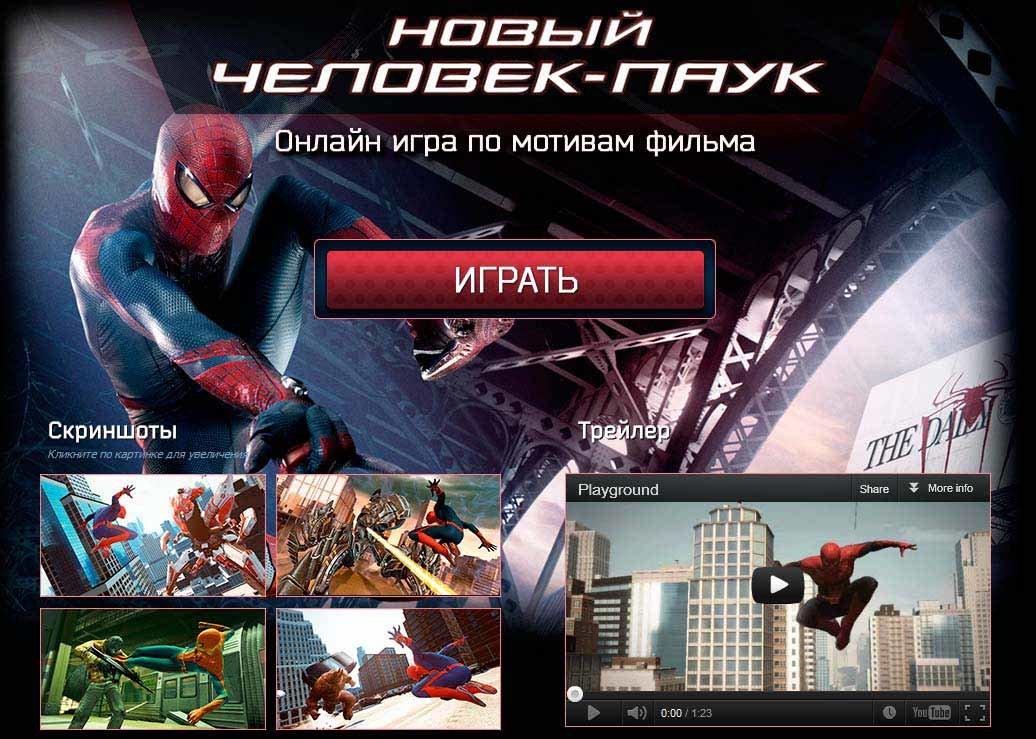 Игры человек паук онлайн, играть в Spider Man бесплатно