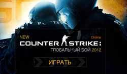 "Онлайн игра ""Counter Strike"""