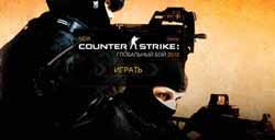 "Онлайн игра ""Counter Strike"" 2013"