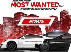 "Онлайн игра ""Need For Speed"""